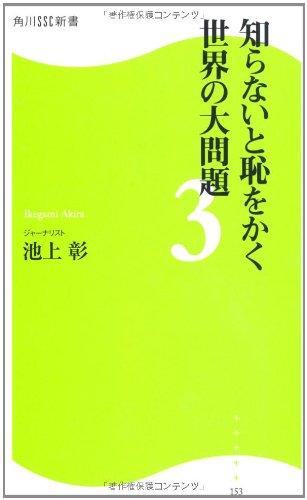 知らないと恥をかく世界の大問題3 角川SSC新書