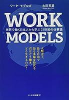 WORK MODELS 世界で働く日本人から学ぶ21世紀の仕事論