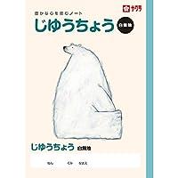 サクラクレパス 学習帳 じゆうちょう NP80(10) 10冊