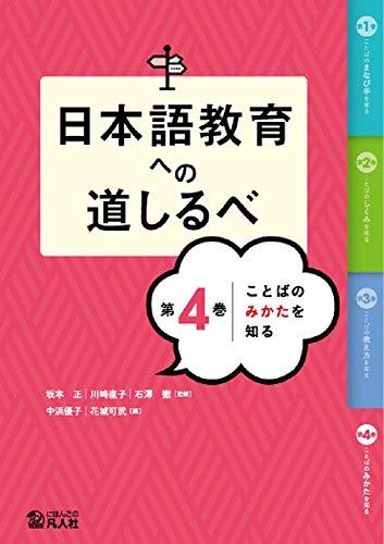日本語教育への道しるべ 第4巻 ことばのみかたを知るの詳細を見る