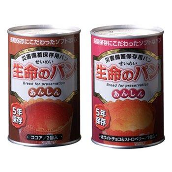 アンシンク 生命のパン あんしん 12缶入り 2種類