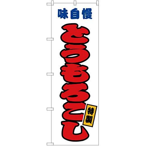 【ポリエステル製】のぼり とうもろこし 白 JY-44 (受注生産) のぼり旗 看板 ポスター タペストリー 集客 [並行輸入品]