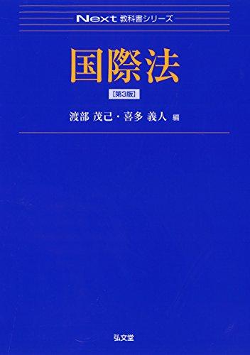 国際法<第3版> (Next教科書シリーズ)