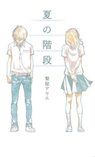 夏の階段 (teens' best selections)