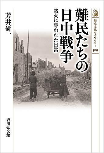 難民たちの日中戦争: 戦火に奪われた日常 (歴史文化ライブラリー)の詳細を見る