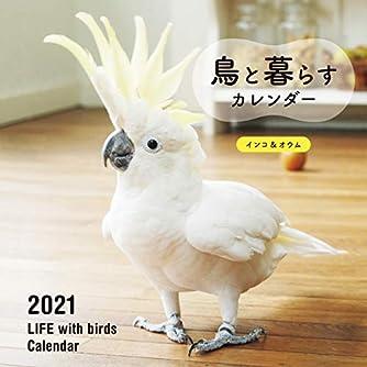 2021年 大判カレンダー 鳥と暮らすカレンダー インコ&オウム (誠文堂新光社カレンダー)