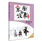 Stories of Peking Opera (Qin Qiong Selling His Horse) (Chinese Edition)