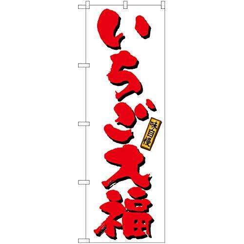 【2枚セット】のぼり いちご大福(白) TN-624 【宅配便】 のぼり 看板 ポスター タペストリー 集客 [並行輸入品]