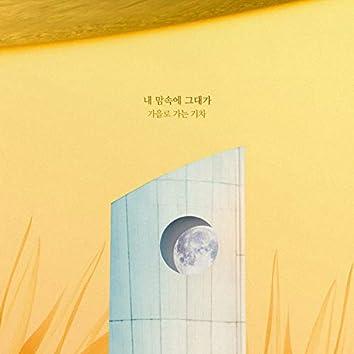 태양의 계절 Pt. 9 (Original Television Soundtrack)