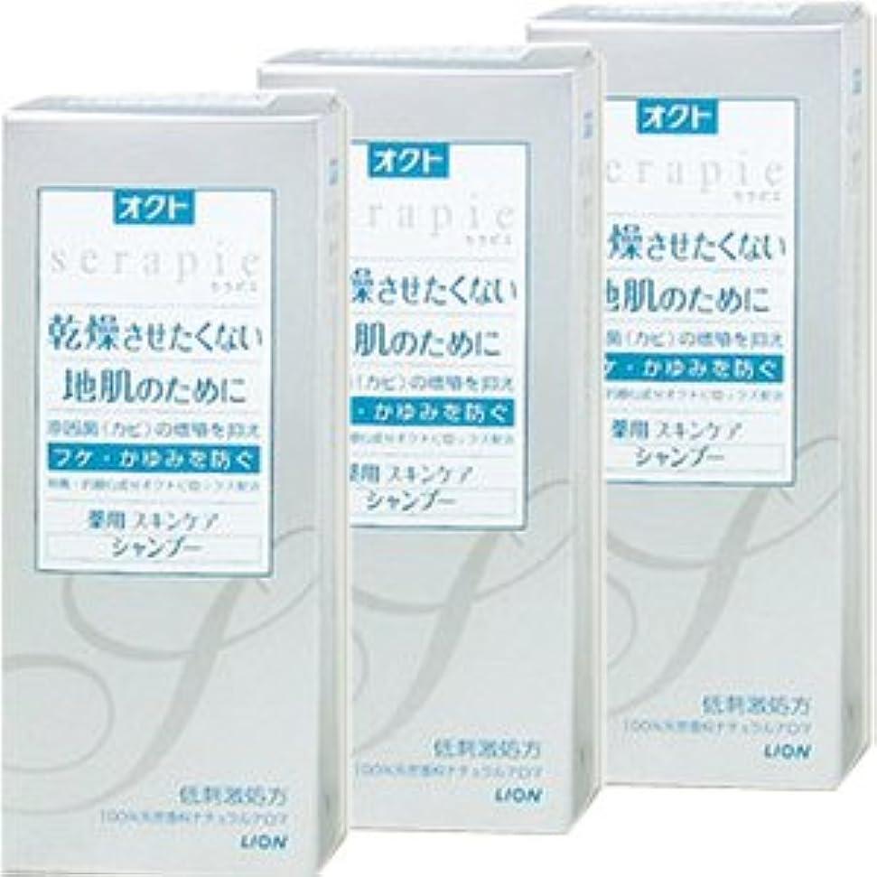 過度に独立してその【3本】 オクト セラピエ 薬用スキンケアシャンプー 230mlx3本 (4903301109990)