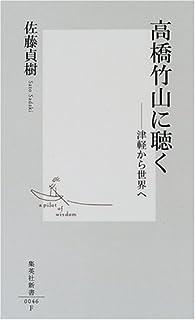 高橋竹山に聴く ―津軽から世界へ (集英社新書)