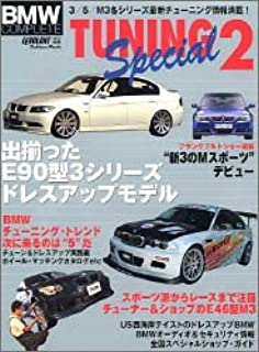 BMWコンプリートチューニング・スペシャル (2) (Gakken mook)