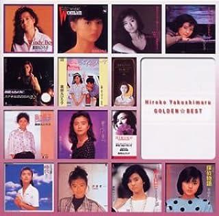 [Album] 薬師丸ひろ子 (Hiroko Yakushimaru) – ゴールデン☆ベスト [MP3 320 / CD]
