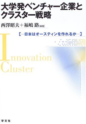 大学発ベンチャー企業とクラスター戦略―日本はオースティンを作れるか