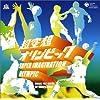 ミュージックファイルシリーズ/MFコンピレーション 超空想オリンピック