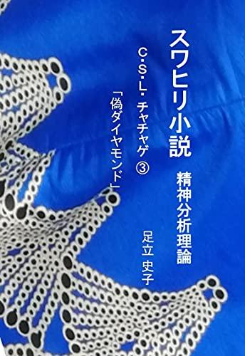 スワヒリ小説 ~精神分析理論~ : C. S. L. チャチャゲ③「偽ダイヤモンド」 スワヒリ小説分析 (文学研究)