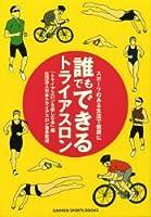 誰でもできるトライアスロン―スポーツのある生活で健康に (GAKKEN SPORTS BOOKS)