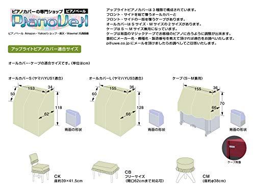UP-695CNアップライトピアノオールカバーSサイズ(椅子カバー別売)吉澤製