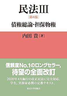 民法III 第4版: 債権総論・担保物権』|感想・レビュー - 読書メーター