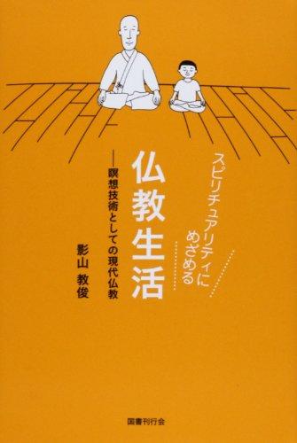 スピリチュアリティにめざめる仏教生活: 瞑想技術としての現代仏教の詳細を見る