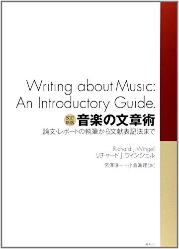 〔改訂新版〕音楽の文章術 論文・レポートの執筆から文献表記法まで