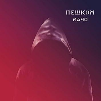 Пешком - Мачо (Single)