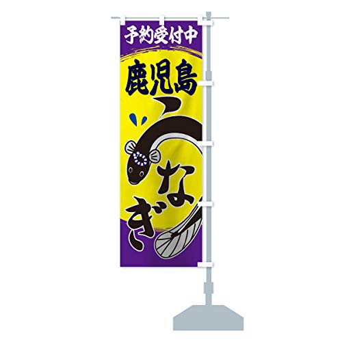 鹿児島のうなぎ のぼり旗 サイズ選べます(スリム45x180cm 右チチ)