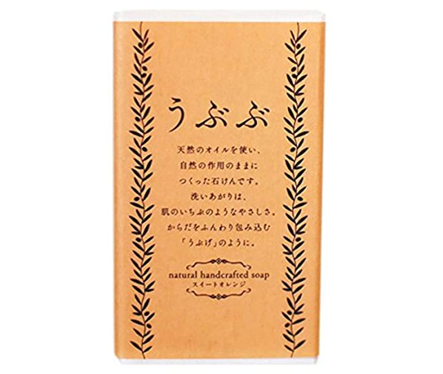 成長成長市民権うぶぶ 石けん natural handcrafted soap スイートオレンジ