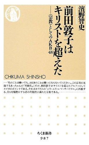 前田敦子はキリストを超えた: 〈宗教〉としてのAKB48 (ちくま新書)