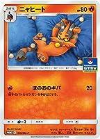 ポケモンカードゲーム/PK-SM-P-313 ニャヒート