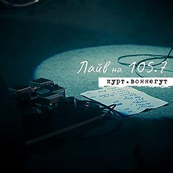 Лайв на 105.7 (Live)