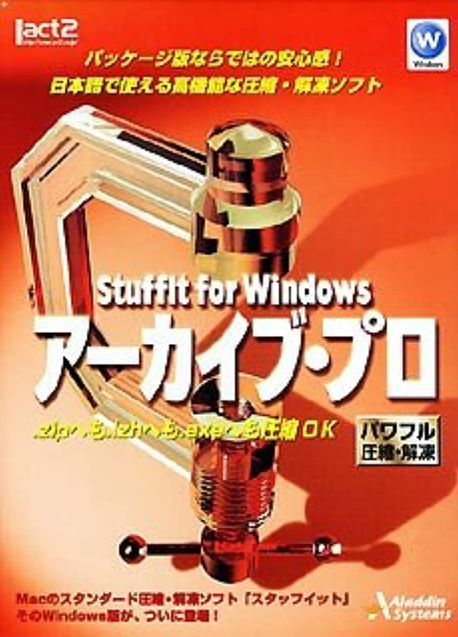 ミシン一月緯度StuffIt for Windows アーカイブ?プロ