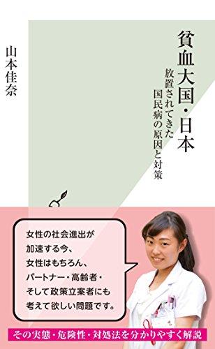 貧血大国・日本~放置されてきた国民病の原因と対策~ (光文社新書)