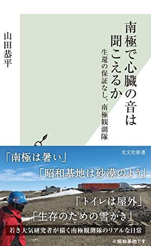 南極で心臓の音は聞こえるか~生還の保証なし、南極観測隊~ (光文社新書)