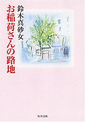 お稲荷さんの路地 (角川文庫)