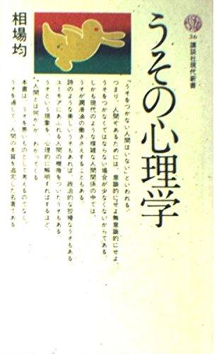 うその心理学 (講談社現代新書 36)