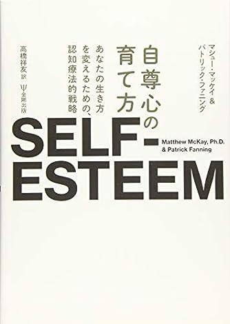 自尊心の育て方―あなたの生き方を変えるための,認知療法的戦略
