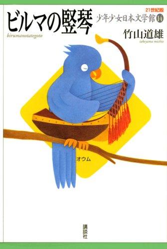 ビルマの竪琴 (21世紀版・少年少女日本文学館14)
