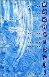 絶対泣けるミステリー (MBコミックス)