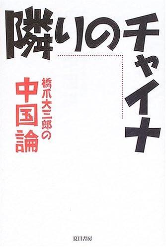 隣りのチャイナ―橋爪大三郎の中国論