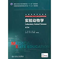 Laboratory Animal Science (2nd Edition)(Chinese Edition)