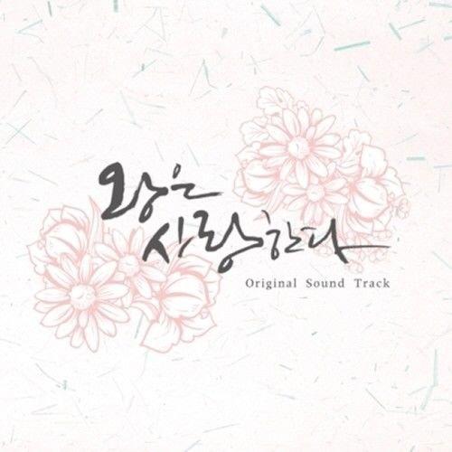 THE KING IN LOVE O.S.T 2017 KOREAN MBC TV SHOW DRAMA LUNA, ROY KIM, LEE HAERI, SIWAN, JUNG JOONYOUNG K-POP SEALED