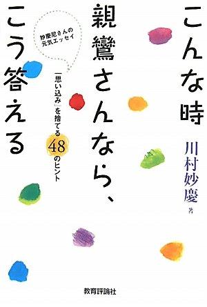 こんな時親鸞さんなら、こう答える―妙慶尼さんの元気エッセイ 「思い込み」を捨てる48のヒント