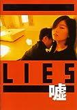 映画パンフレット 「LIES 嘘」 監督/脚本 チャン ソヌ 出演 イ サンヒョン/キム テヨン/チョン ヘジン/ハン クァンテク