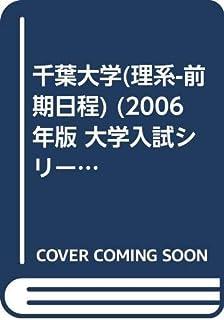 千葉大学(理系-前期日程) (2006年版 大学入試シリーズ)