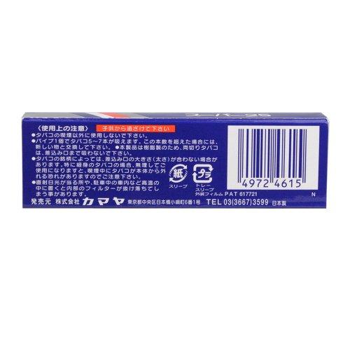 カマヤ ミニパイプ スーパー25 10本