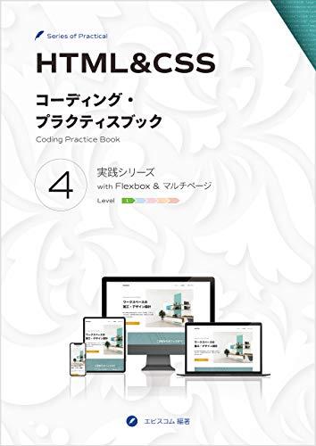 HTML&CSS コーディング・プラクティスブック 4 実践シリーズ
