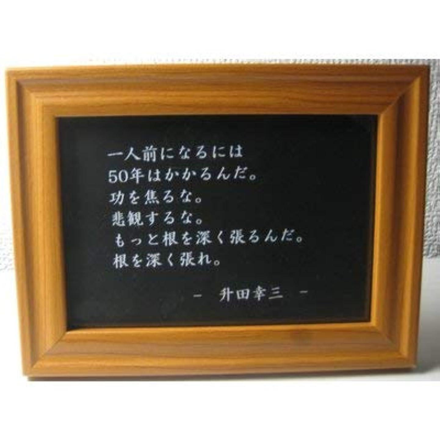 大人フライカイト安いです升田幸三 将棋 名言 格言 写真立て グッズ 啓蒙 偉人 金言 座右の銘 雑貨