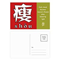 中国の薄い中国文字 詩のポストカードセットサンクスカード郵送側20個