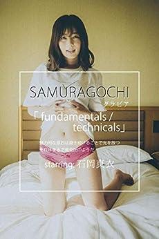 [石岡真衣, アライマグ, アイザワセイ]のSAMURAGOCHI グラビア3: fundamentals / technicals (ジュビリープレス)